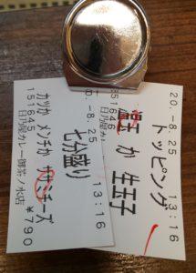 日乃屋カレーの食券