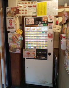 日乃屋カレーの食券販売機