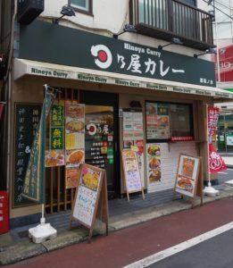 日乃屋カレーお茶の水店店頭